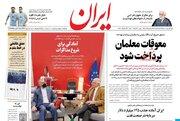 عکس/ صفحه نخست روزنامههای پنجشنبه یکم مهر