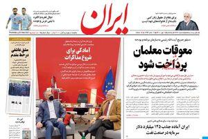 صفحه نخست روزنامههای پنجشنبه یکم مهر