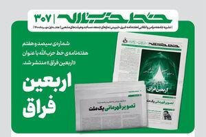 خط حزبالله ۳۰۷/ اربعین فراق
