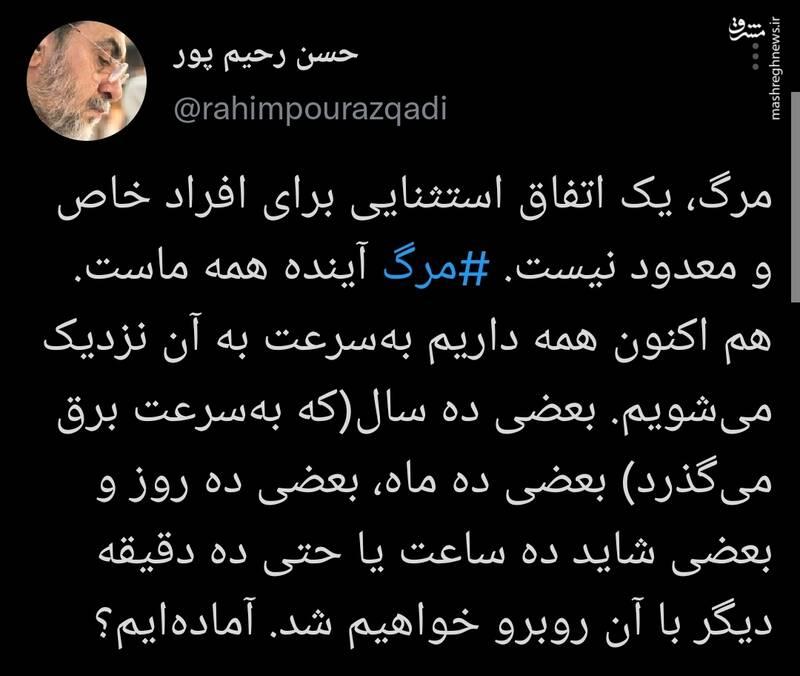دیدگاه حسن رحیمپور درباره مرگ