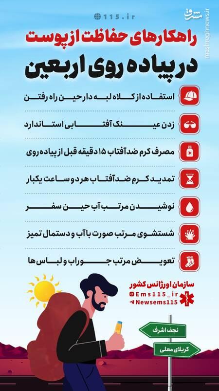 راهکارهایی برای حفاظت از پوست در پیادهروی اربعین