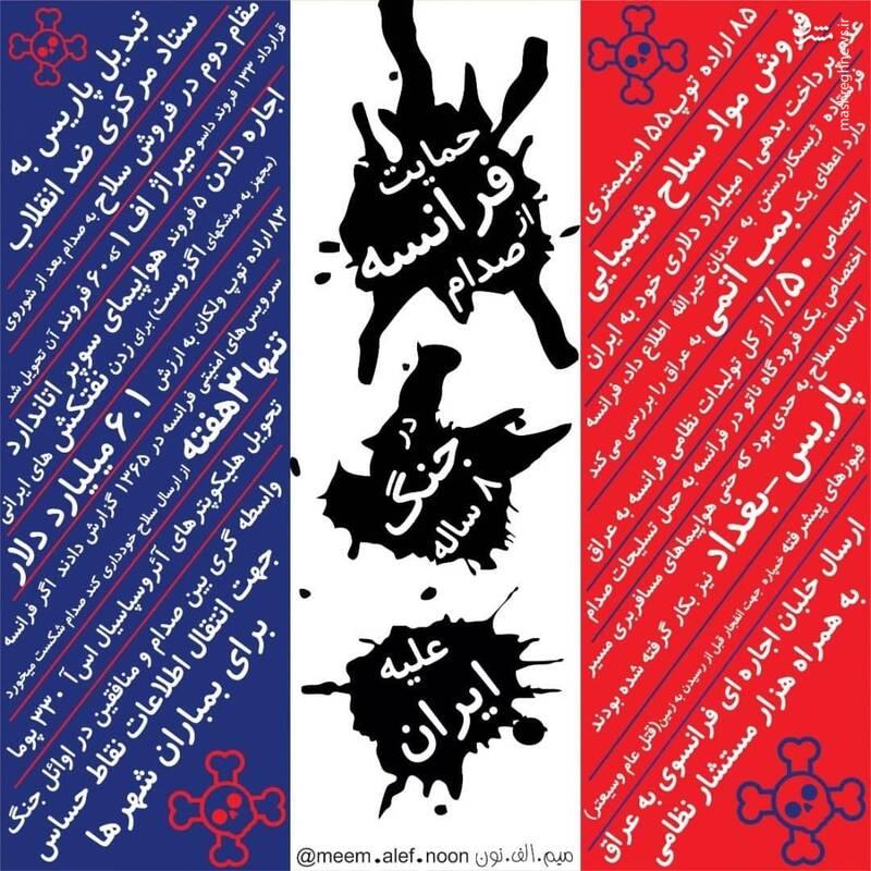 عشقبازی فرانسه و صدام با اعطای بمب اتم