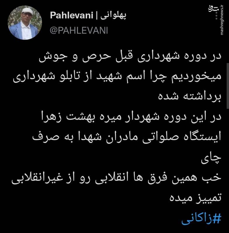 تفاوت زاکانی با شهردار قبلی تهران چیست؟