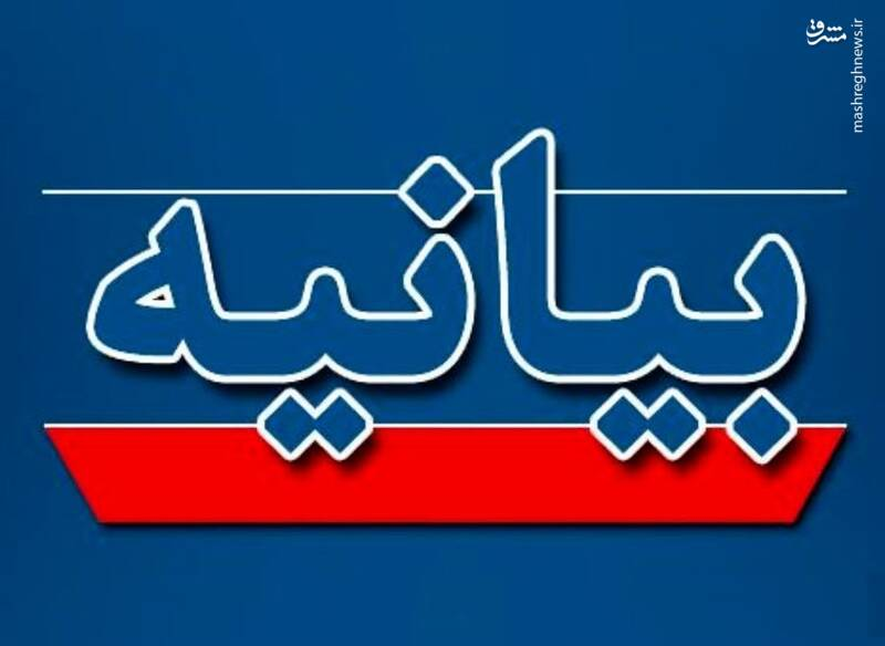 بیانیه تشکلهای انقلابی استان سمنان پیرامون انتخاب استاندار