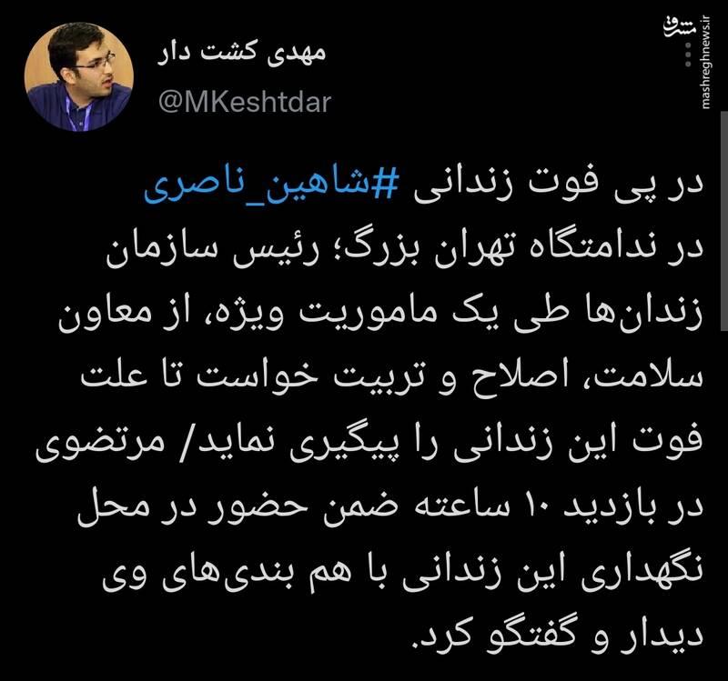 پیگیری سازمان زندانها بابت علت فوت شاهین ناصری در ندامتگاه تهران