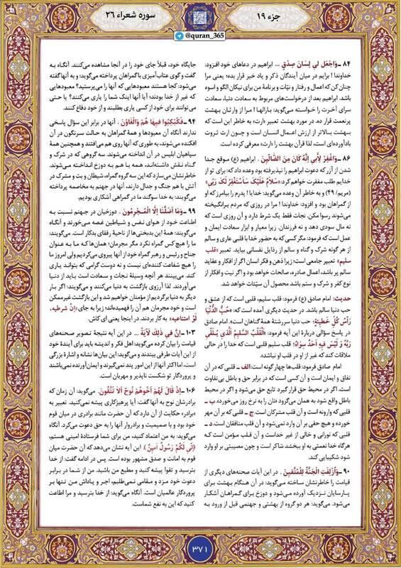 """شروع صبح با """"قرآن کریم""""؛ صفحه ۳۷۱+صوت"""