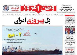 عکس/ صفحه نخست روزنامههای شنبه ۳ مهر