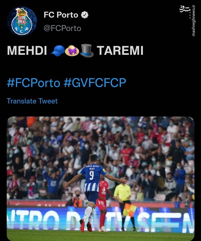 واکنش صفحه توییتری پورتو به سوپرگل طارمی