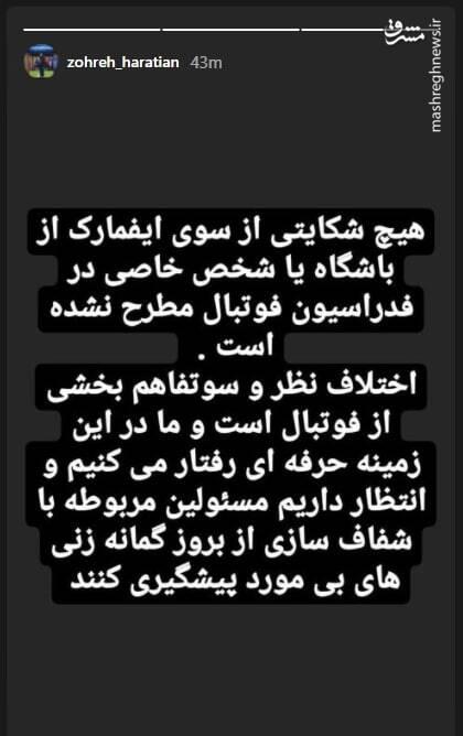 رئیس ایفمارک خبر شکایت از فرهاد مجیدی را تکذیب کرد