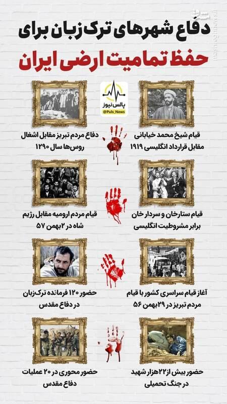 کدام شهرها از تمامیت ارضی ایران دفاع کردند؟