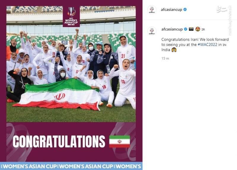 واکنش صفحه اینستاگرام جام ملتهای آسیا به پیروزی بانوان ایرانی