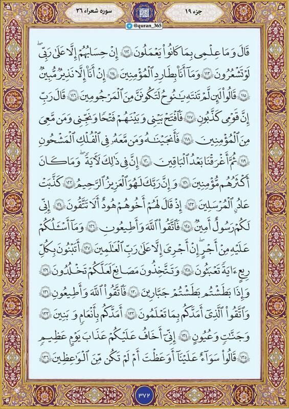 """شروع صبح با """"قرآن کریم""""؛ صفحه ۳۷۲+صوت"""