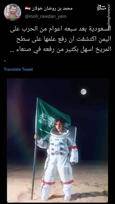 فتح مریخ از صنعا راحتتره!