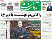 عراقچی: ما اشک آمریکا را درآوردیم/ پاک کردن ردپای آمریکا در جنگ تحمیلی علیه ایران