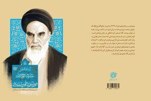 کتاب زندگینامه امام خمینی