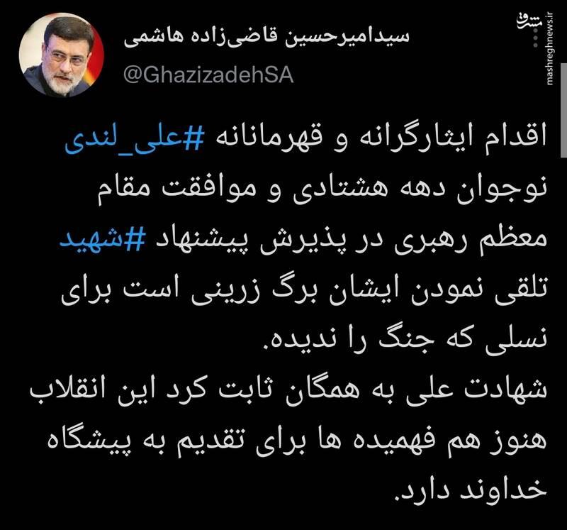 توییت رئیس بنیاد شهید درباره شهادت علی لندی