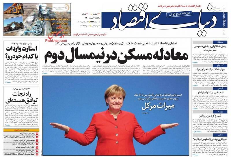 عکس/ صفحه نخست روزنامههای یکشنبه ۴ مهر