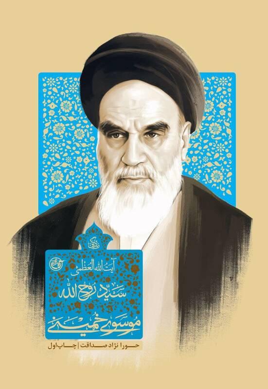 کتاب زندگینامه داستانی امام خمینی ره منتشر شد +عکس