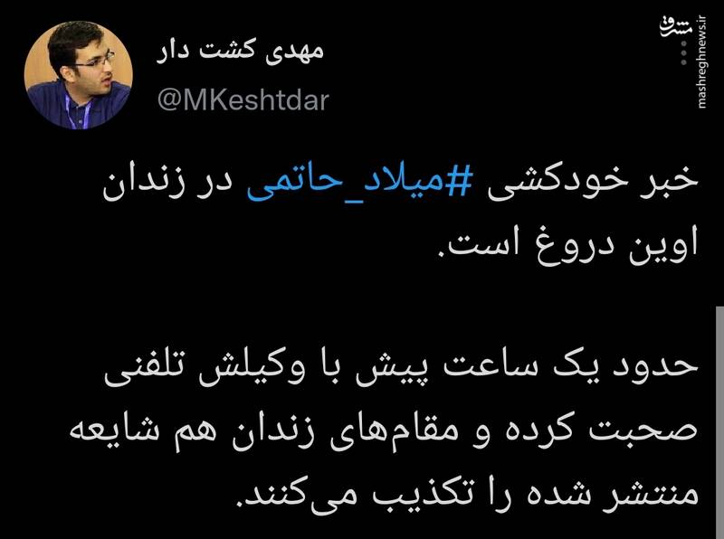 تکذیب خبر خودکشی میلاد حاتمی در زندان اوین