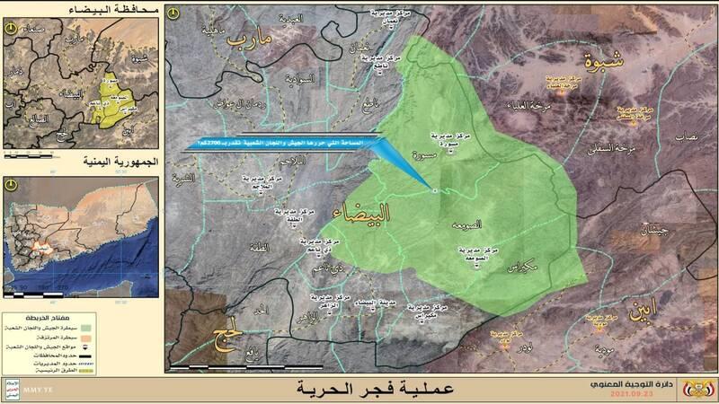 جزئیات تازه از پاکسازی ۲ منطقه مهم در یمن از عناصر تکفیری+فیلم