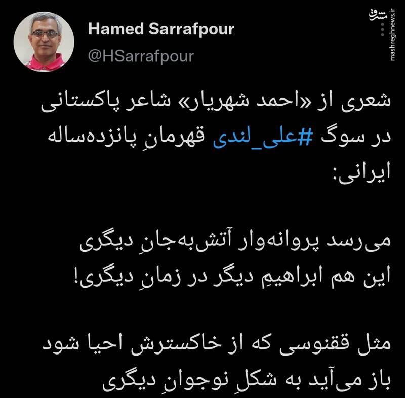 سروده شاعر پاکستانی در سوگ قهرمانِ پانزدهساله ایرانی