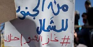 اردنیها خواستار لغو توافقنامه گازی با اسرائیل شدند