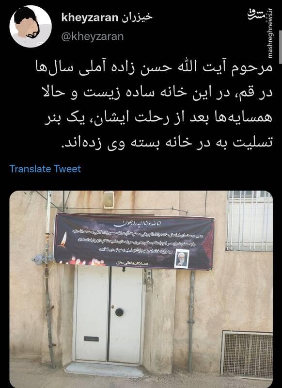 تسلیت همسایگان مرحوم آیتالله حسنزاده آملی +عکس