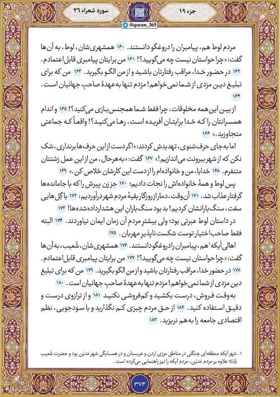 """شروع صبح با """"قرآن کریم""""؛ صفحه ۳۷۴+صوت"""