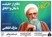 عکس/ صفحه نخست روزنامههای سهشنبه ۶ مهر