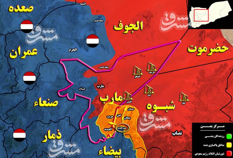 روایتی از عملیات برق آسا در پایگاه اصلی القاعده و داعش؛ البیضاء کلید رزمندگان یمنی برای فتح «مارب و شبوه» + نقشه میدانی و عکس