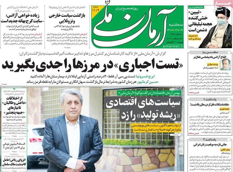 دستاوردهای دولت رئیسی میراث دولت روحانی است!/ اصرار اصلاحطلبان بر امتیازدهی یکطرفه ایران به غرب