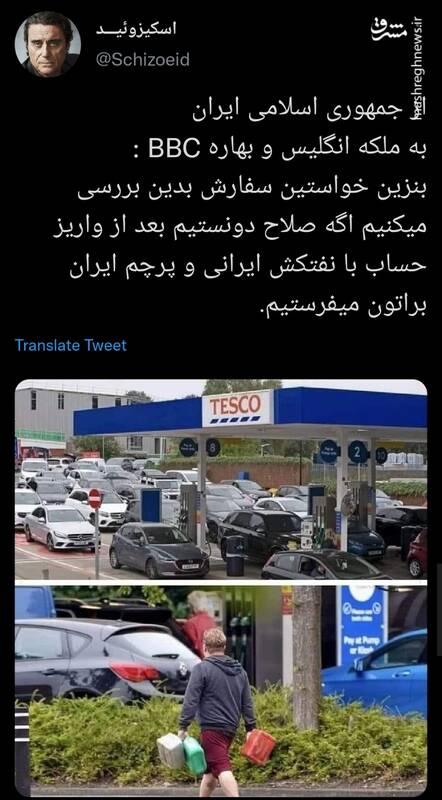پیغام ایران به ملکه انگلیس و بهاره بیبیسی