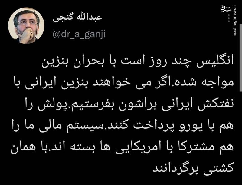 شروط ایران برای ارسال بنزین به انگلیس
