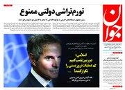 عکس/ صفحه نخست روزنامههای چهارشنبه ۷ مهر