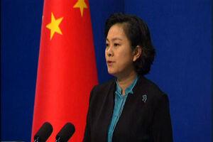 چین: با هرگونه تحریم یکجانبه آمریکا علیه ایران مخالفیم