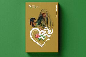 «نعمتجان» به چاپ چهارم رسید