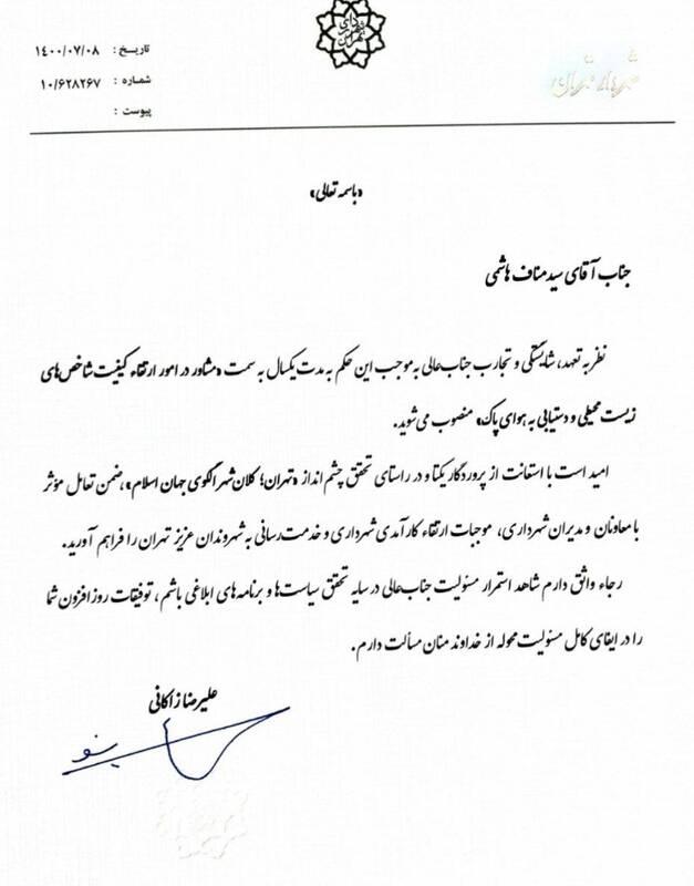حکم شهردار جدید تهران برای دو معاون حناچی