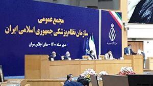 اعلام نتایج انتخابات رییس کل سازمان نظام پزشکی