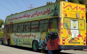 عکس/ اتوبوس سیار فروش میوه در ایران