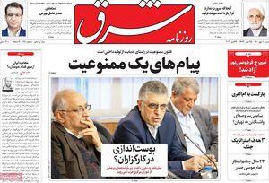 سانسور مانور ارتش در روزنامه بزککننده غرب/ دولت رئیسی نباید از مذاکره بترسد