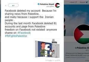 توقیف صفحات مجازی حامی آرمان فلسطین؛ آزادی بیان به سبک غربی!