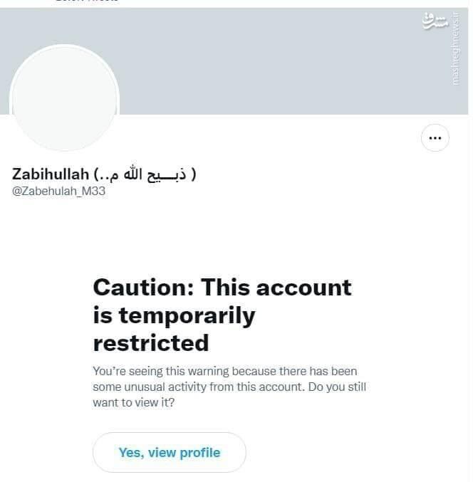 مسدودسازی صفحه سخنگوی طالبان در توییتر
