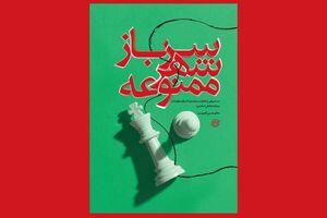 «سرباز شهر ممنوعه» در بازار نشر