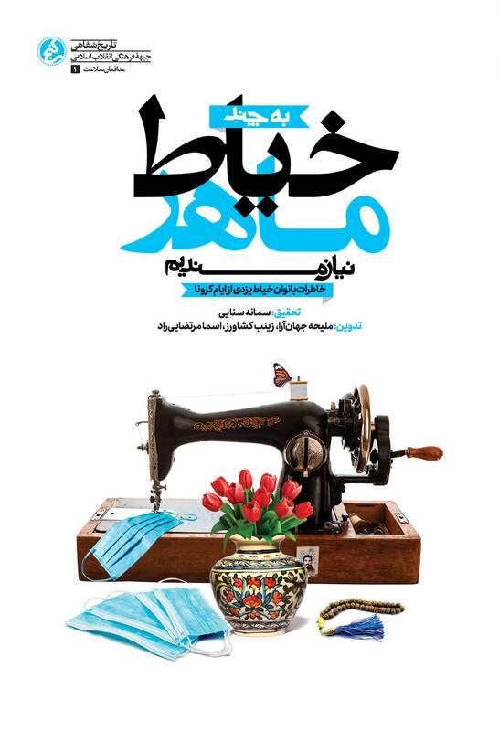 عشق و ایثار در خیاطخانههای یزد؛ روایت دیروز و امروز
