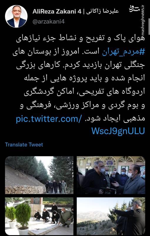 نظر زاکانی درباره تفریح تهرانیها