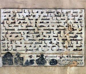عکس/ دستخط قرآنی منسوب به امام رضا(ع)