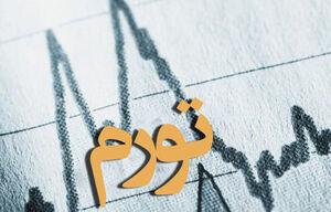 پیشبینی صندوق بینالمللی پول از کاهش محسوس تورم در ایران
