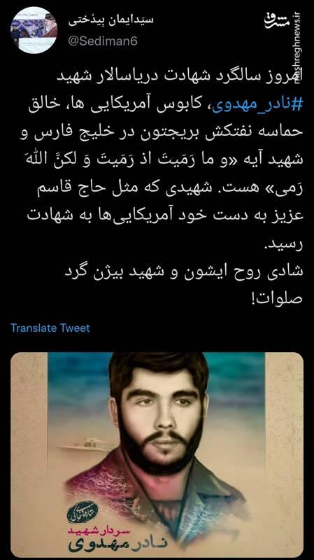 شهیدی که مثل حاج قاسم به دست آمریکاییها به شهادت رسید!