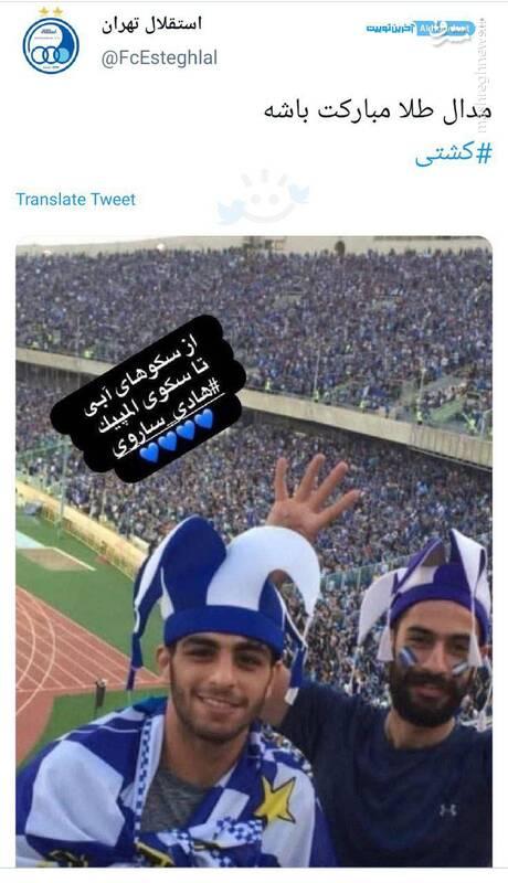 واکنش اکانت توییتری باشگاه استقلال به قهرمانی ساروی در کشتی