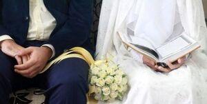وضعیت ازدواج در کدام شهرهای ایران بحرانی است؟